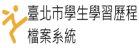 臺北市學生學習歷程歷程檔案系統連結